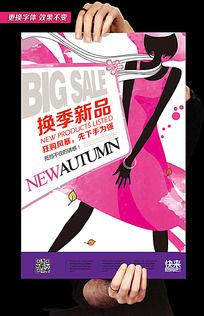 女装换季促销创意海报