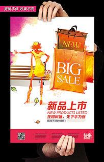 女装新品上市创意促销海报