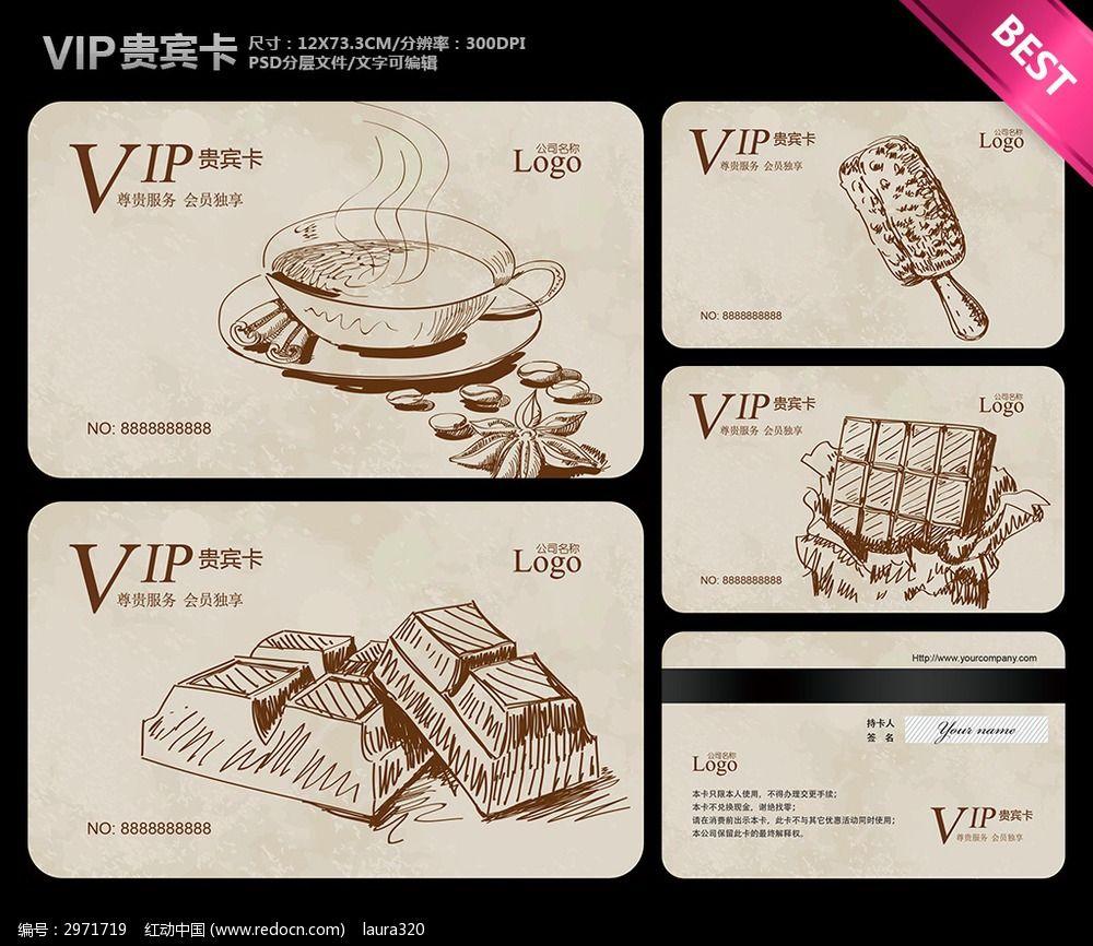 欧式手绘VIP贵宾卡图片