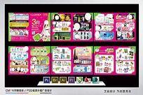 三月女人节化妆品宣传册