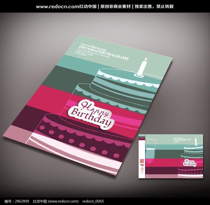 生日蛋糕商业封面图片