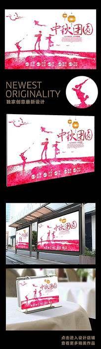 水彩风中秋节广告创意海报