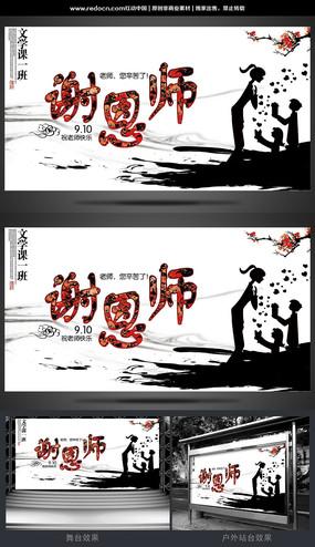 水墨中国风教师节背景设计 PSD