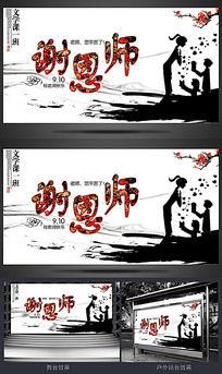 水墨中国风教师节背景设计