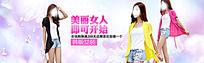 淘宝韩版女装促销海报