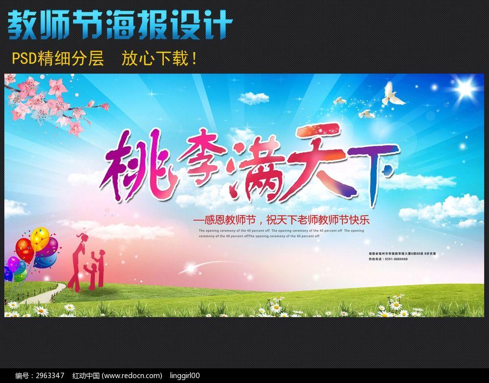 您当前访问作品主题是桃李满天下教师节海报设计,编号是2963347,文件图片