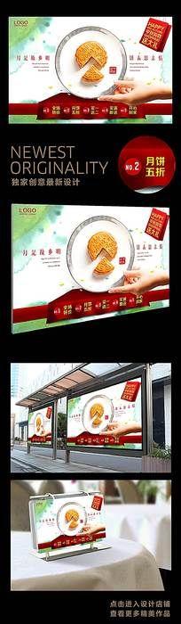 喜迎中秋共享月饼促销海报