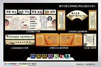中国风企业办公室挂画集合