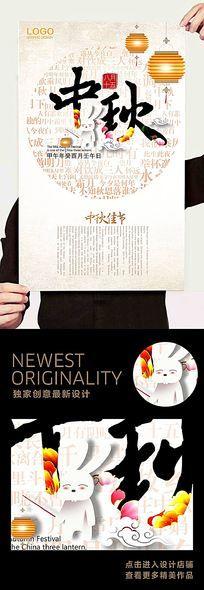 中国经典诗词背景中秋节海报
