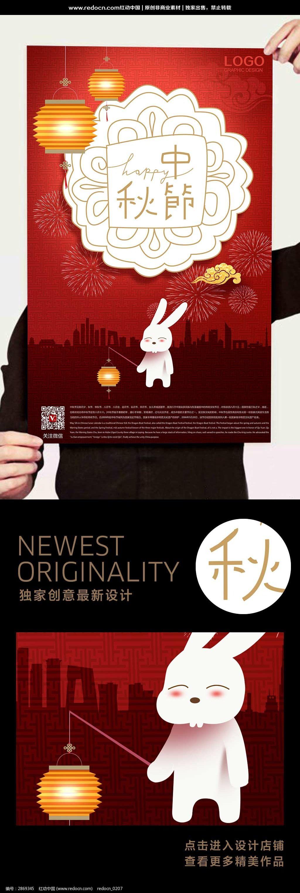 中秋节创意宣传海报图片
