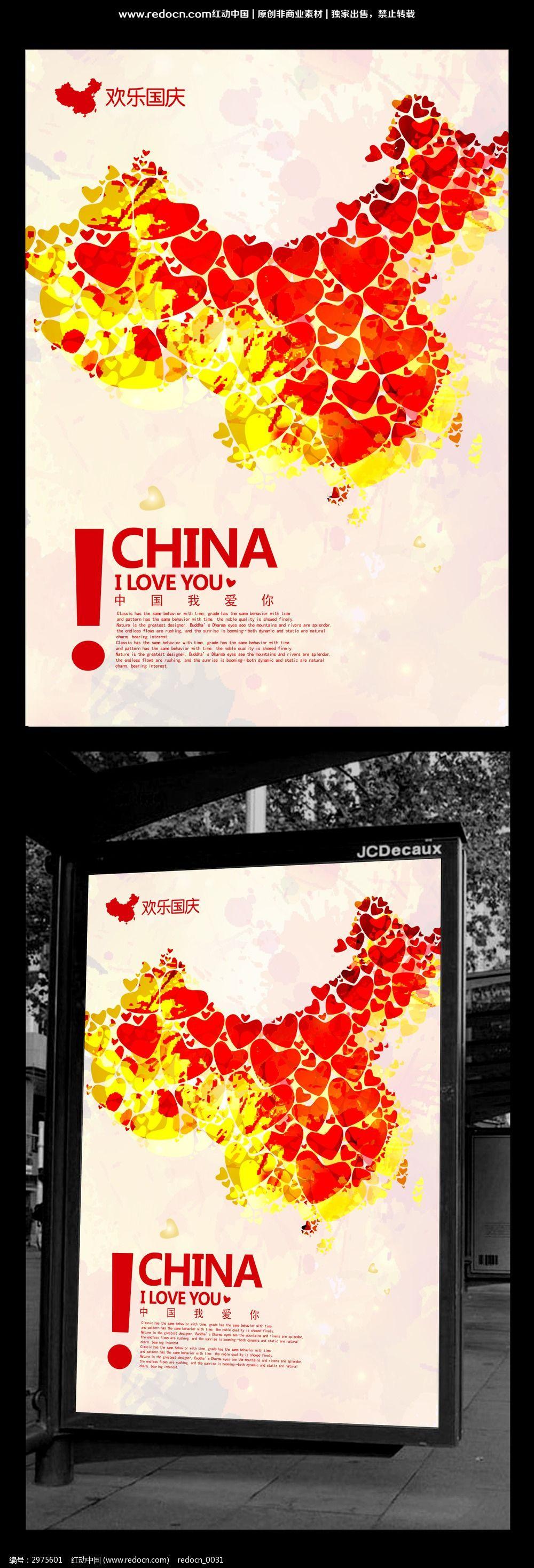 爱心中国地图国庆节海报设计