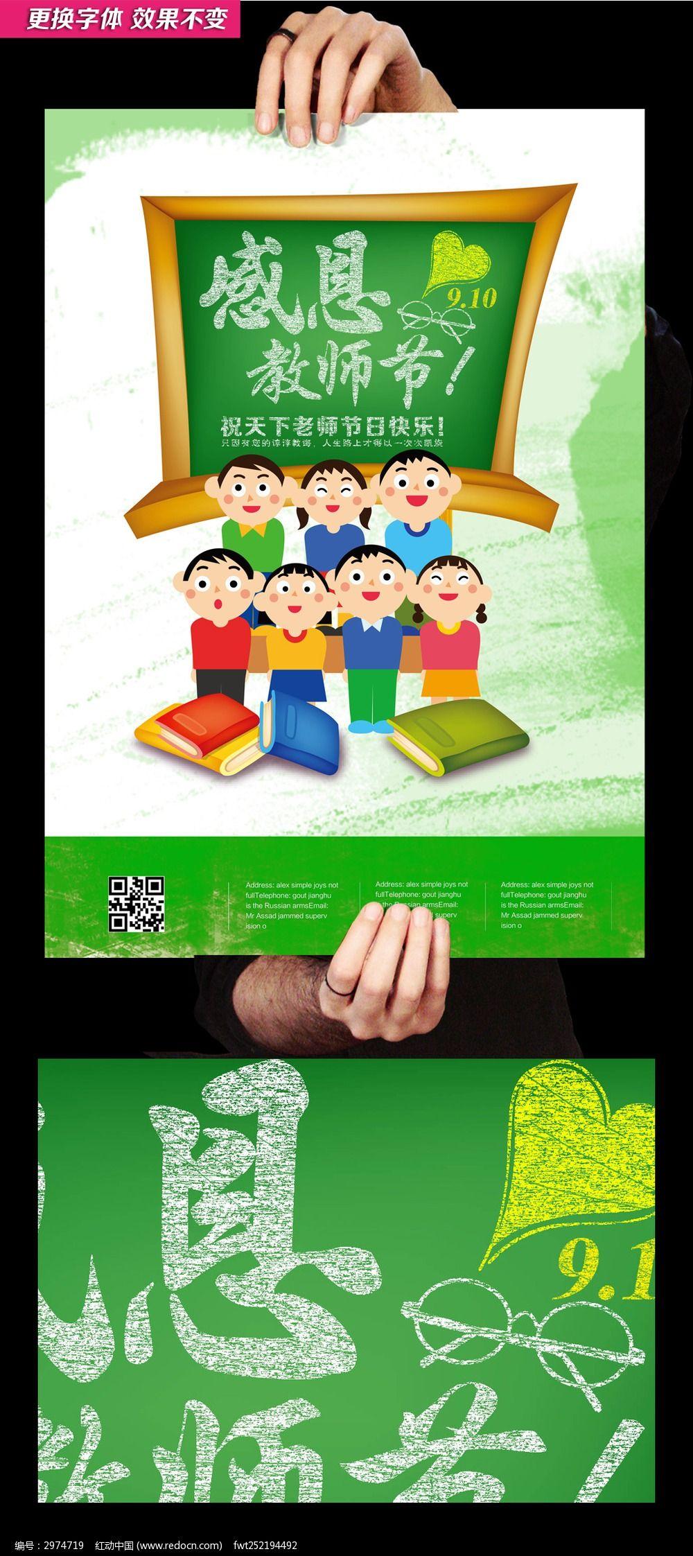 标签:教师节 教师节文艺晚会 感恩教师节 9月10 教师节背景 感恩 教师图片