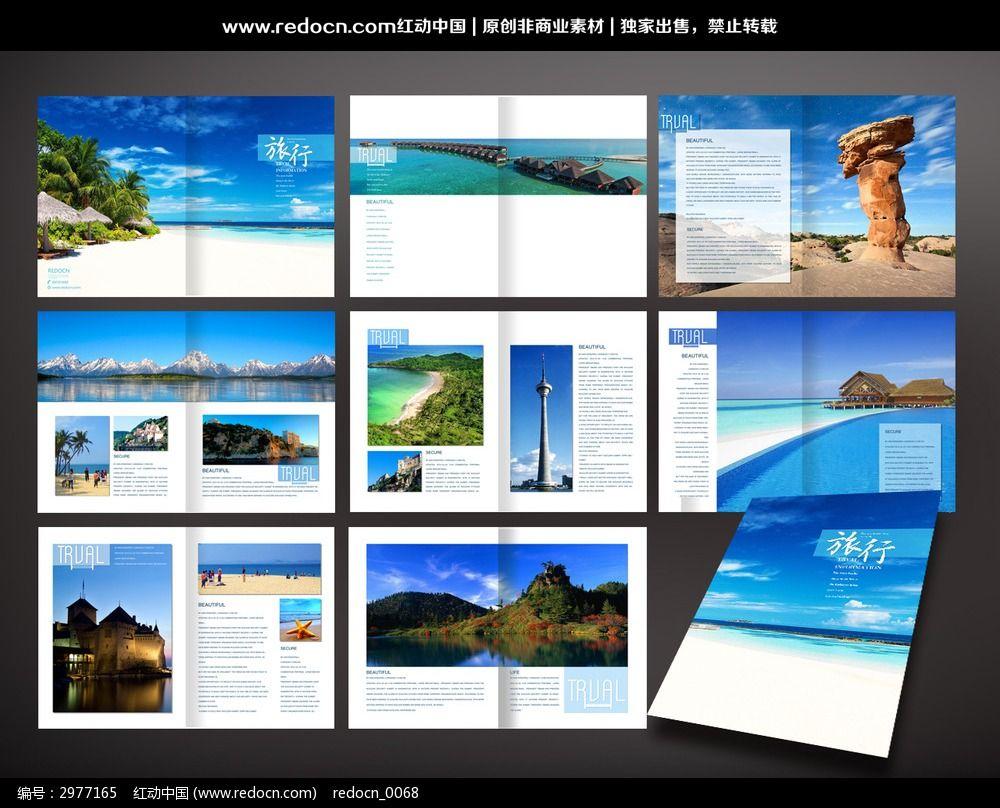 国际旅游宣传画册图片图片