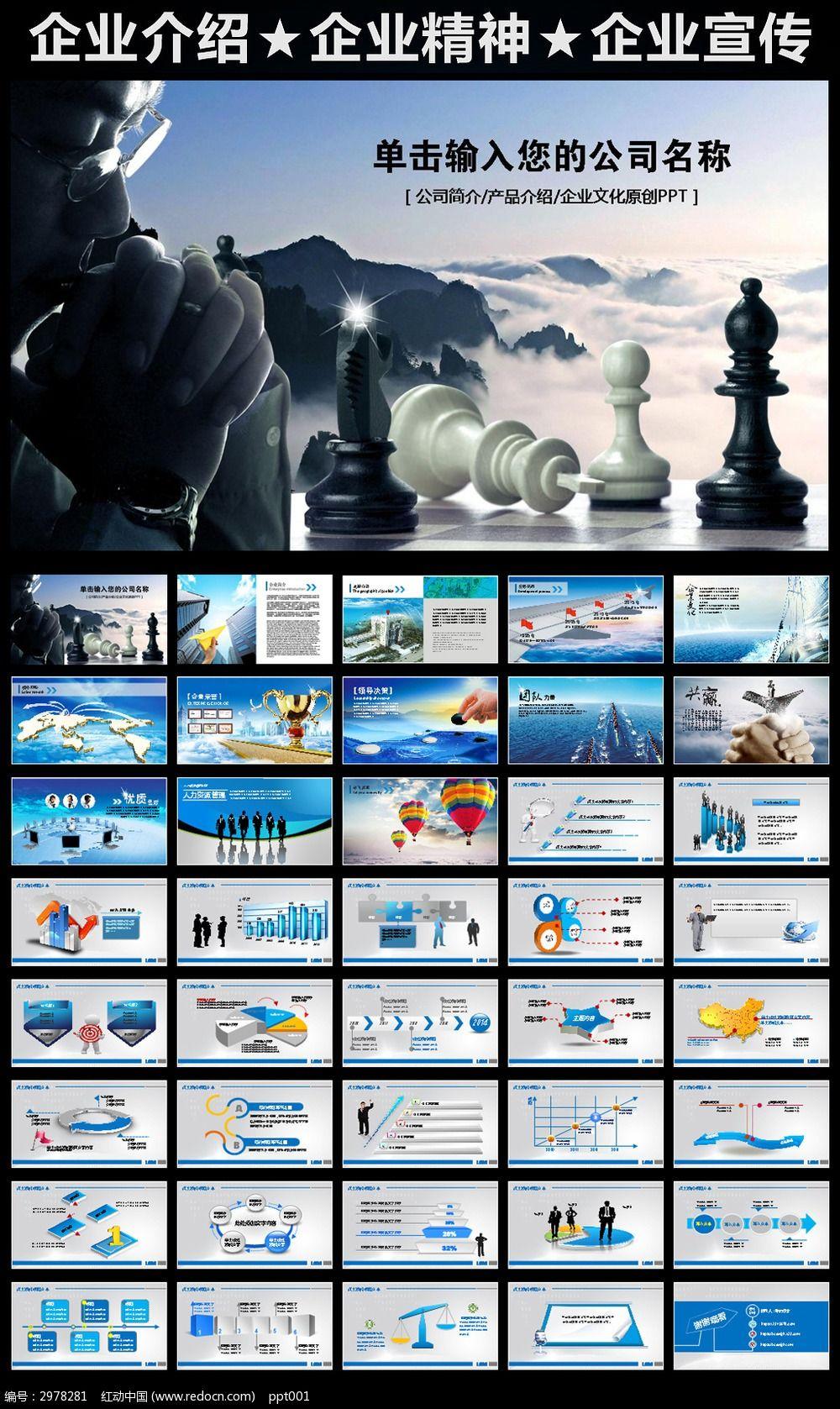 原创设计稿 ppt模板/ppt背景图片 团队职场ppt 国际象棋执行力企业图片