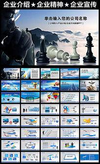 国际象棋执行力企业文化PPT