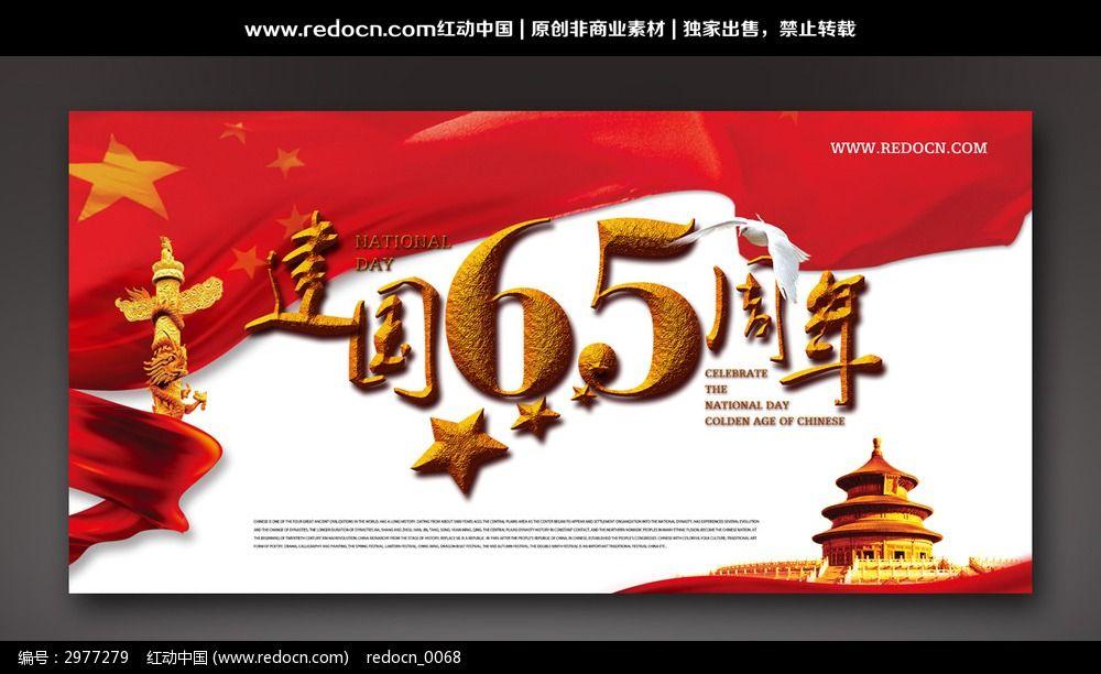 建国65周年国庆宣传海报背景图片