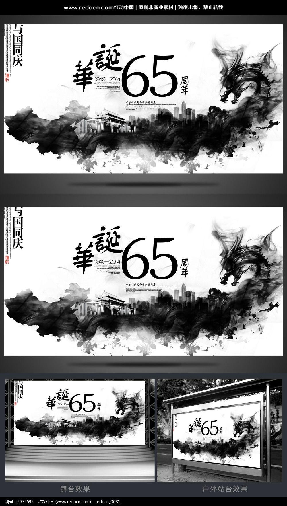 水墨中国风国庆宣传海报图片