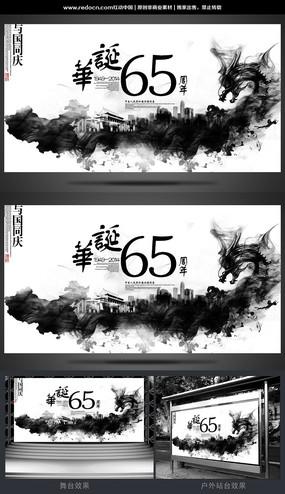 水墨中国风国庆宣传海报 PSD