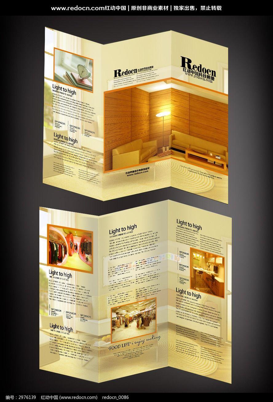 现代风家具促销三折页设计模板下载(编号:2976139)