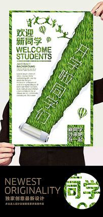 新学期开学创意促销海报