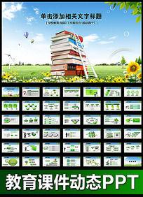 学校教育书籍知识培训教育卡通PPT
