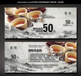 中国风茶叶代金券