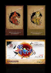 中国风鱼食文化创意海报
