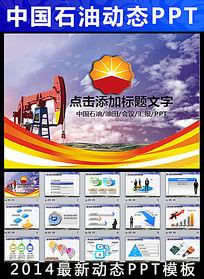 中国石油动态PPT模板油田炼油厂油管局