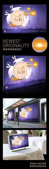中秋佳节白兔灯笼创意海报
