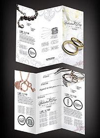 珠宝钻戒宣传三折页