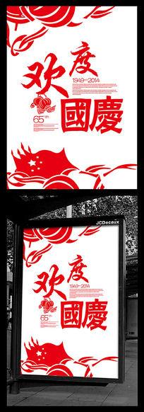 剪纸风国庆节创意海报设计
