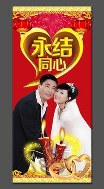 浪漫温馨永结同心婚礼婚宴X展架
