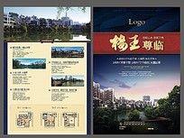 楼王尊临地产促销单设计