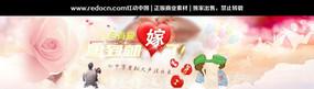 情人节淘宝海报背景