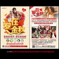 秋季婚纱摄影活动宣传单