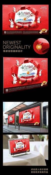 舌尖上的中秋创意海报设计 PSD