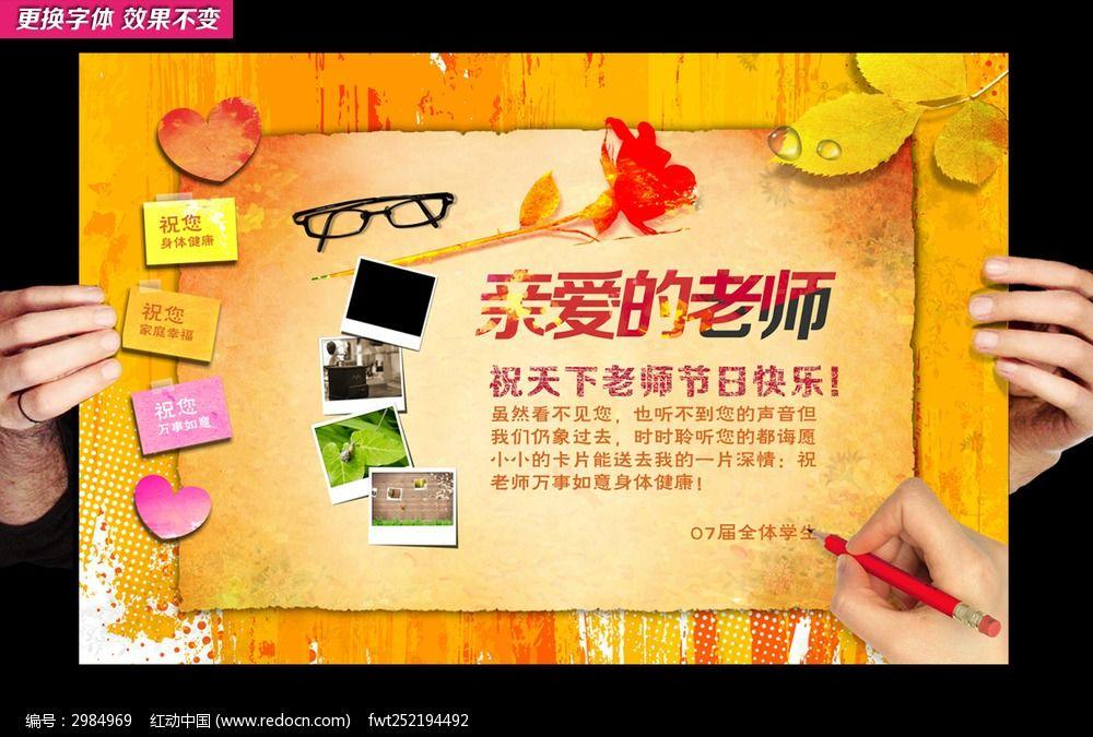 水彩风格教师节创意海报图片