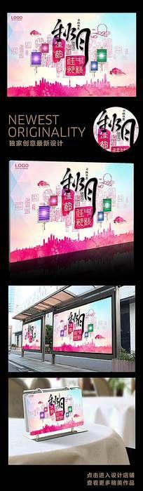 水彩风中秋节创意海报