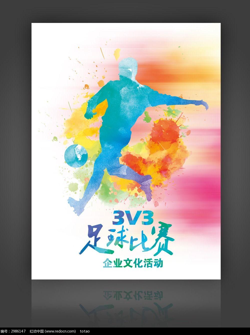 水彩风足球比赛宣传海报