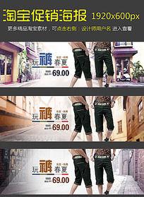 淘宝春夏男裤首页促销海报PSD