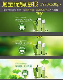 淘宝春夏柔肤水促销宣传海报