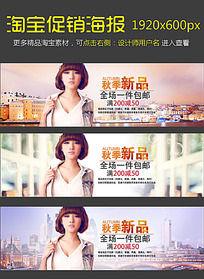 14款 淘宝秋季女装上市促销海报psd素材下载