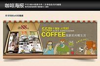 淘宝网店咖啡创意海报