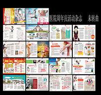 医院周年庆活动杂志设计