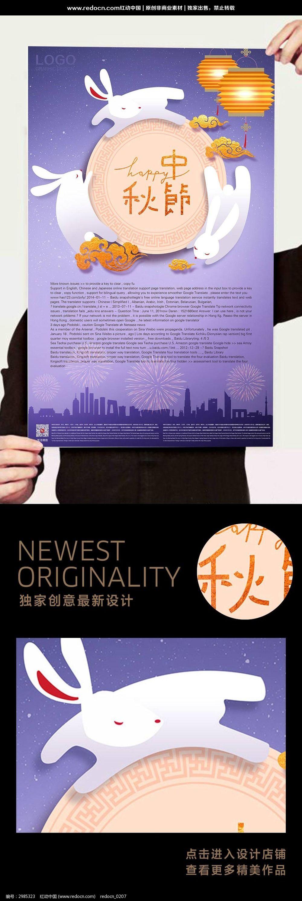 圆月中秋节创意海报图片