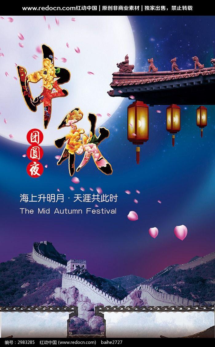 中秋节日宣传海报