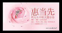 周大生中秋节珠宝促销海报