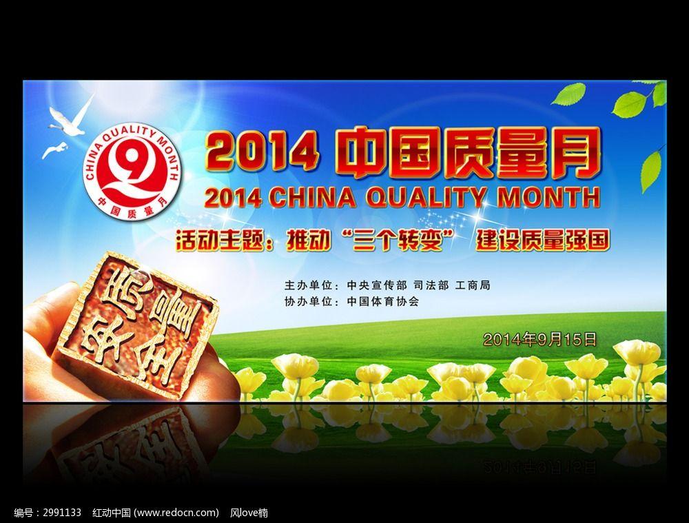2014年中国质量月宣传栏设计模板下载(编号:2991133)