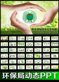 环保局爱护环境保护绿色低碳动态PPT