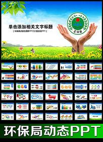 环保局绿色自然政府会议报告总结PPT